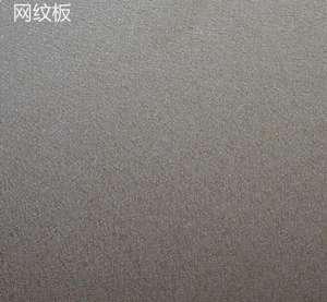 网纹板银灰